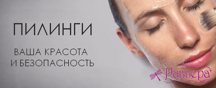 Салон красоты Ривьера приглашает Вас на профессиональные пилинги для лица